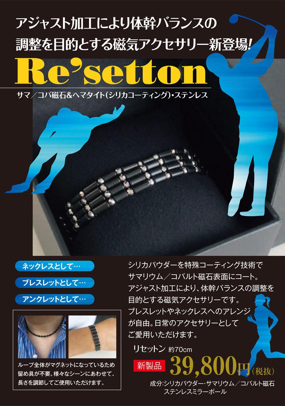 アジャスト加工により体幹バランスの調整を目的とする磁気アクセサリー新登場【Re'setton】リセットン